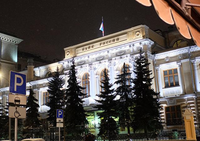 俄羅斯中央銀行