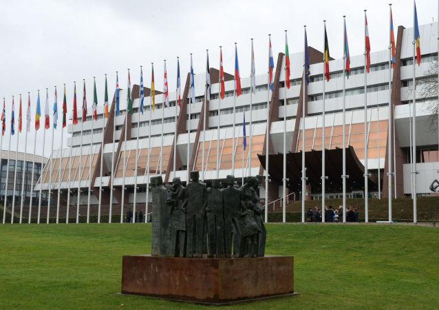歐洲理事會議會大會新任主席:應繼續與俄羅斯對話