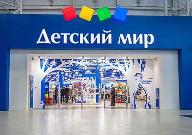 """俄""""系统""""公司与俄中投资基金因前者资产遭查封取消发行""""儿童世界""""股票"""