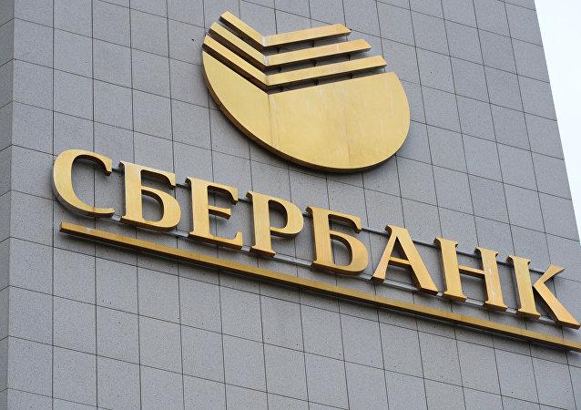 媒體:俄儲蓄銀行與阿里巴巴上半年或成立電商合資企業