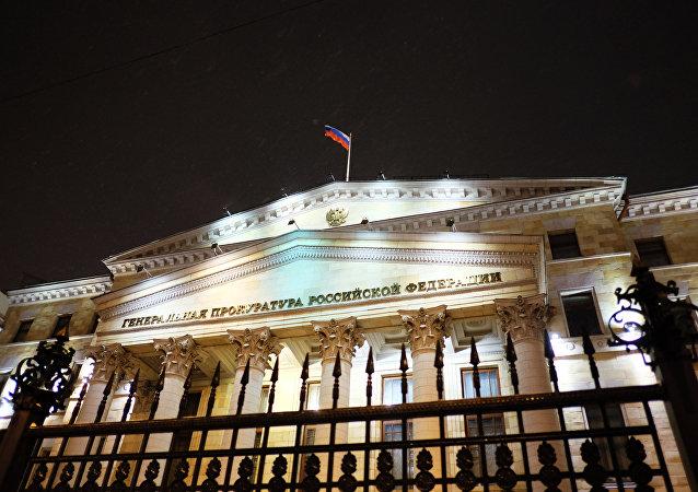 俄羅斯總檢察院