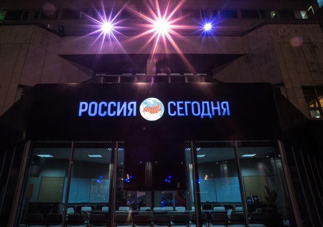 Вывеска международного информационного агентства Россия сегодня