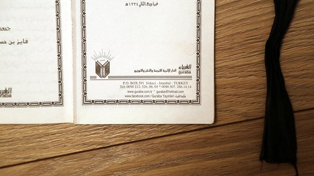 """伊斯坦布尔出版的题为""""推翻阿萨德犯罪政权的最佳军事行动方法""""的小册子,以及""""伊斯兰国""""旗帜"""