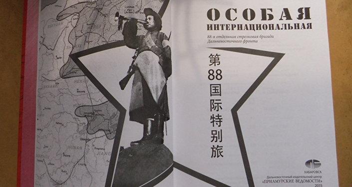 「第88國際特別旅」