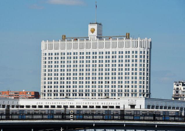 俄罗斯政府大厦