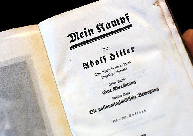阿道夫·希特勒的《我的奋斗》(Mein Kampf)书