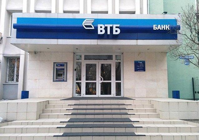外贸银行驻布拉戈维申斯克