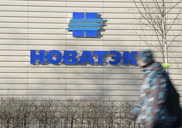 俄诺瓦泰克公司预计中方银行将于1个月后开始提供融资