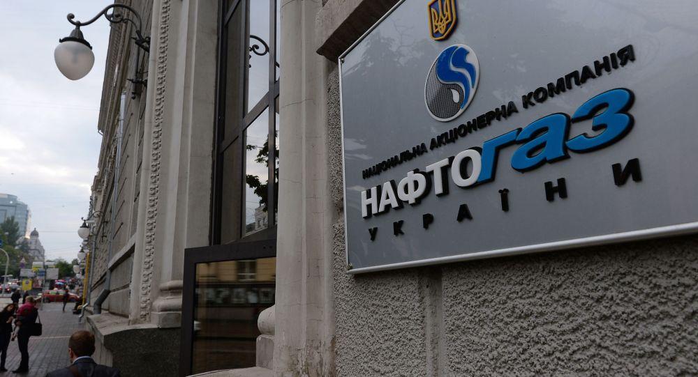 乌克兰石油天然气公司