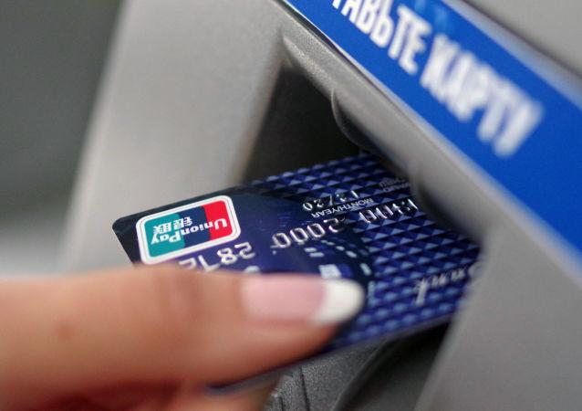 俄储蓄银行开始提供对中国银联卡的服务