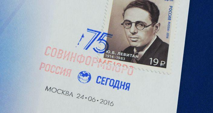 蘇聯新聞社成立75週年紀念郵票作廢儀式