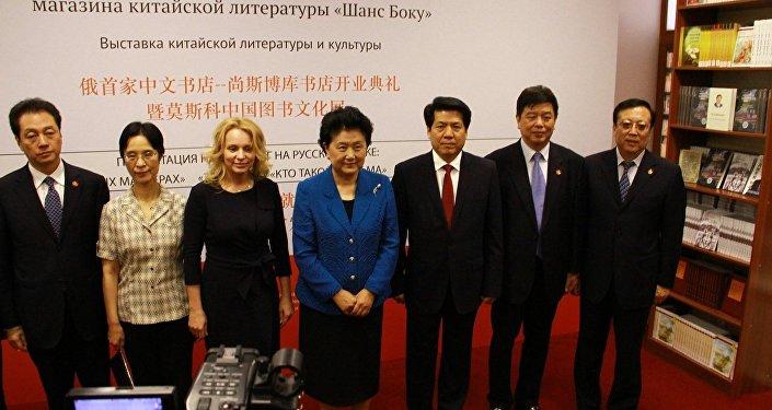 俄首家中文书店开业典礼