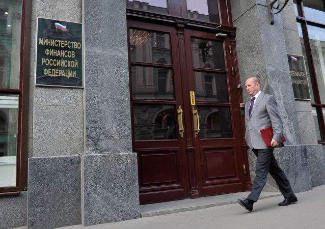 俄联邦财政部