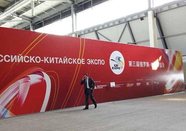 中国副总理汪洋提出中俄务实合作四大方向