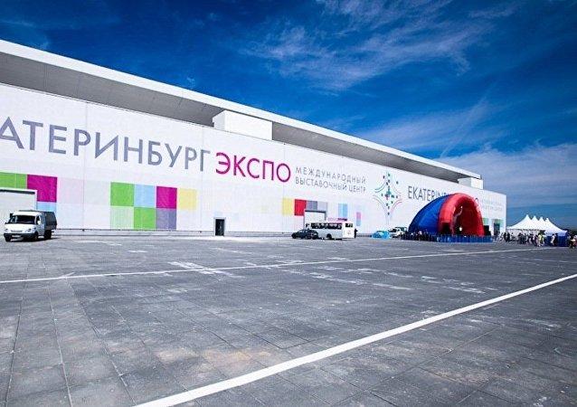 第五屆俄中博覽會在葉卡捷琳堡開幕