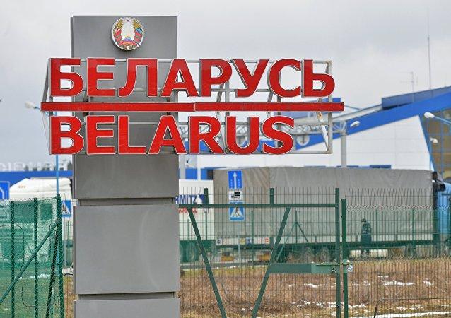 俄加强第三国公民通过俄白边境的控制