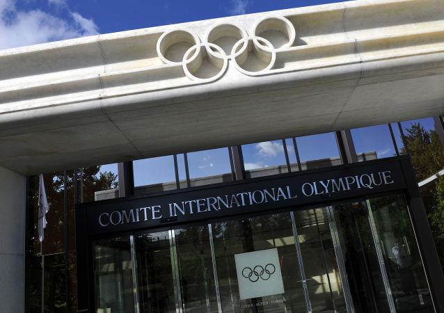 國際奧委會在瑞士洛桑的新總部揭幕