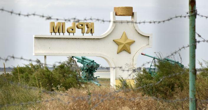 乌克兰内阁拨款400万美元在与克里米亚边界处建设检查站
