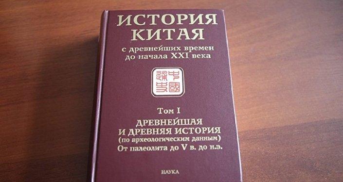 俄罗斯出版世界最详尽中国古代史百科全书