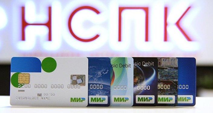 媒体:俄罗斯银行2017年计划发行4000万张Mir卡