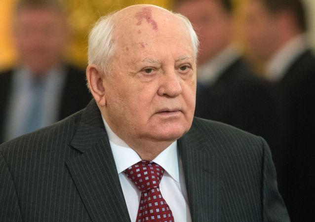 苏联前总统戈尔巴乔夫