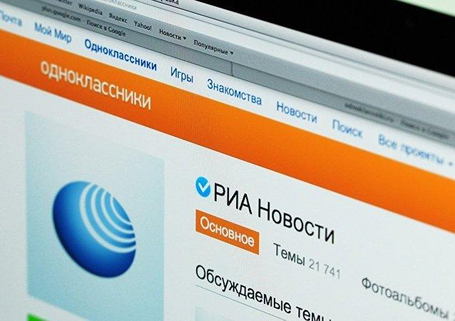 媒体:俄著名社交网站向中国用户推出APP