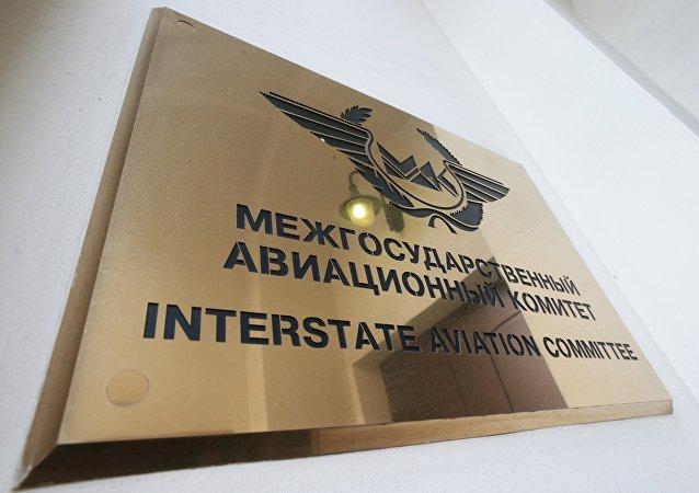 州際航空委員會