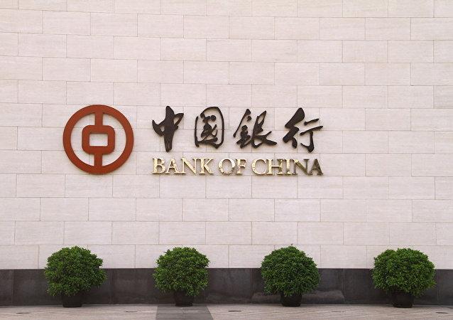 中國銀行子行入圍俄十大最可靠銀行