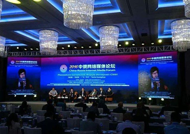 「今日俄羅斯」國際新聞通訊社向中國媒體建議新合作項目