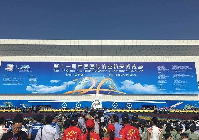中國國際航空航天博覽會/Archive