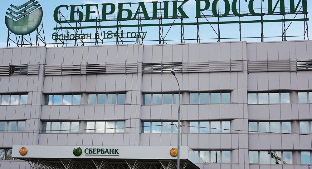 俄联邦储蓄银行