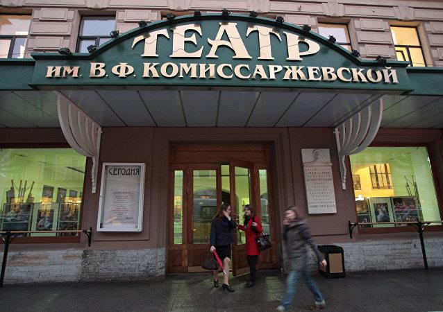 俄羅斯聖彼得堡科米薩爾熱夫斯基話劇院