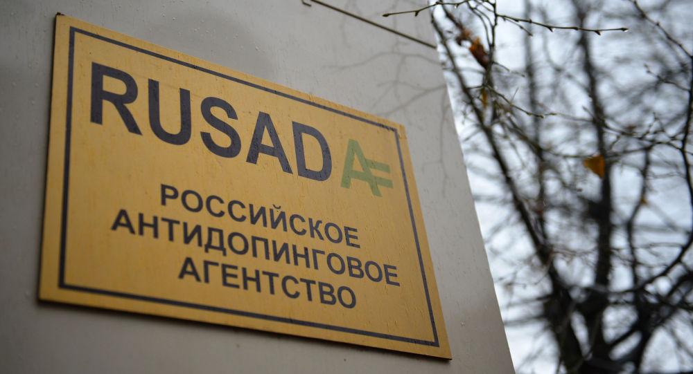 俄罗斯反兴奋剂机构仍未恢复该机构的权利