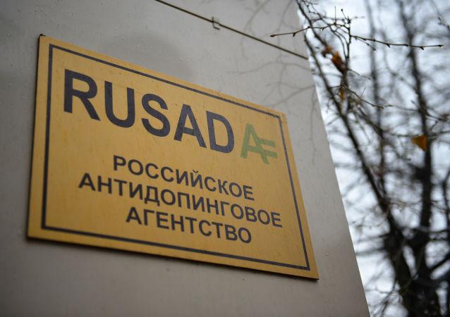 俄反興奮劑機構