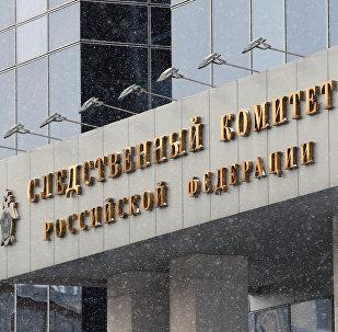 俄罗斯侦查委员会大楼
