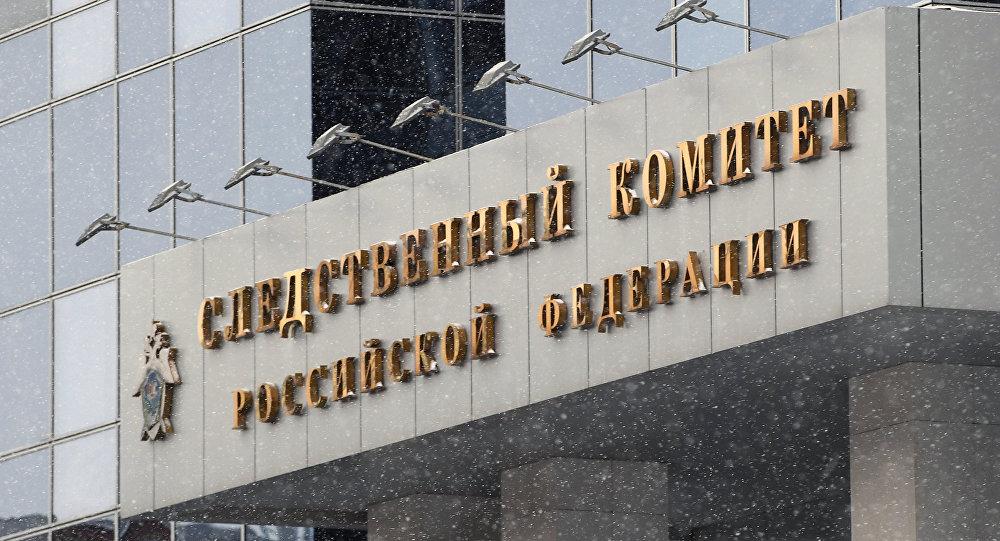 俄侦查委员会