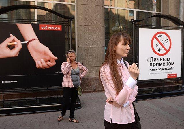 《反吸烟法》