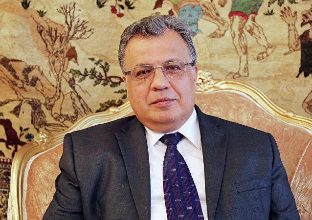 俄驻土大使卡尔洛夫