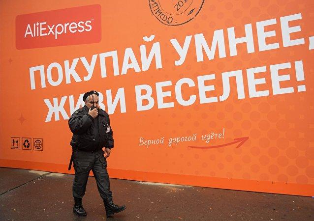 媒體:阿里速賣通已成為俄羅斯最受歡迎購物網站