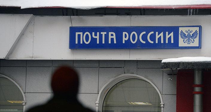俄郵政有意為韓中兩國發往歐洲的郵件提供過境轉運服務