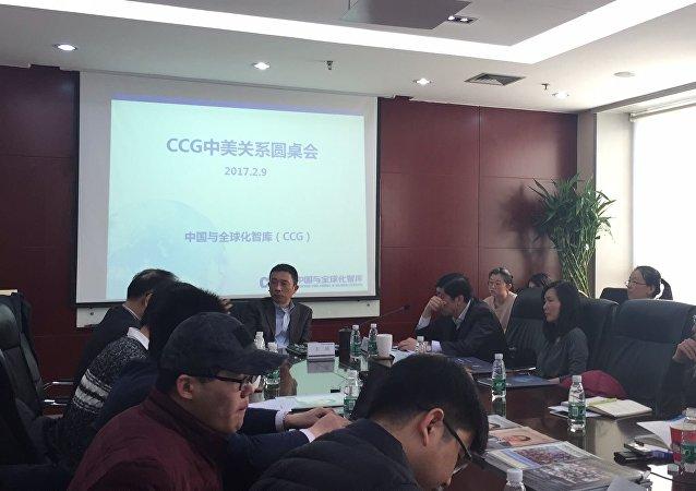 」中國與全球化智庫(CCG)