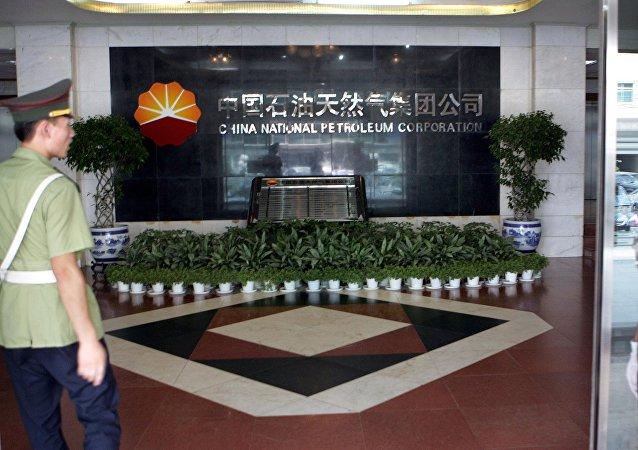 中委石油公司将通过友好协商解决问题
