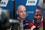 因凡蒂诺:距离2018年世界杯还有一周 俄罗斯已做好充分准备