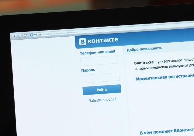 美國指責俄羅斯社交網絡VKontakte侵犯產權