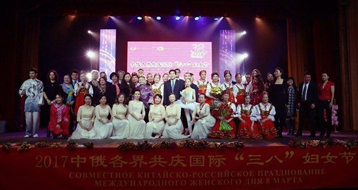 中俄各界歡聚一堂,共慶2017國際「三八」婦女節