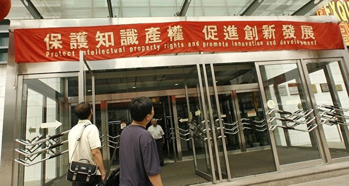 """2018年""""一带一路""""知识产权高级别会议将于8月底在北京举行"""