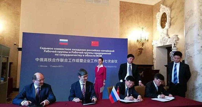 俄中兩國公司簽署高鐵列車製造逐步實現本土化協議