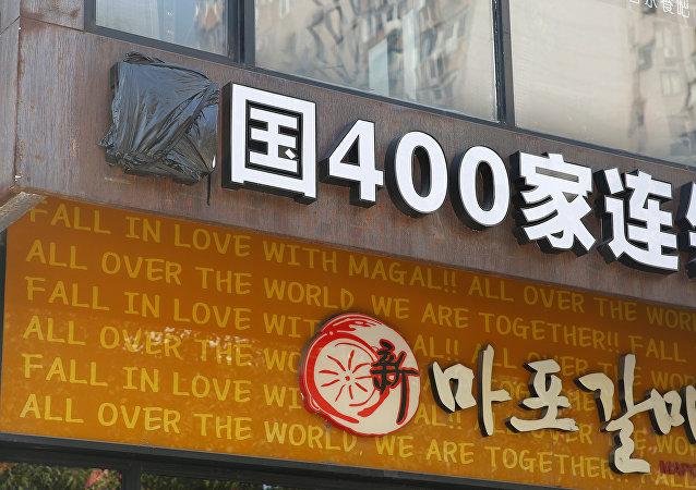 首尔欲让因萨德同中国的矛盾国际化