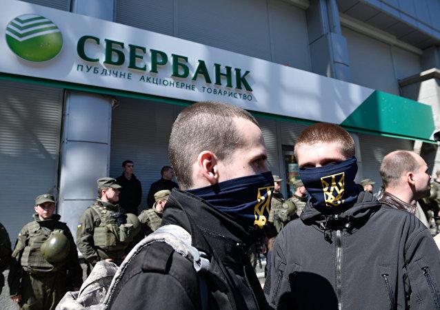 乌克兰极端分子集会要求吊销俄储蓄银行基辅分行牌照
