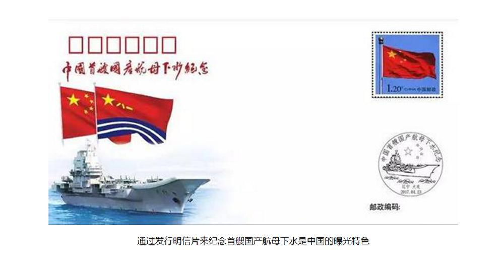 """001型""""山东""""号航母"""